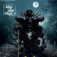Veeri Veeri Gummadi Pandu New Posters