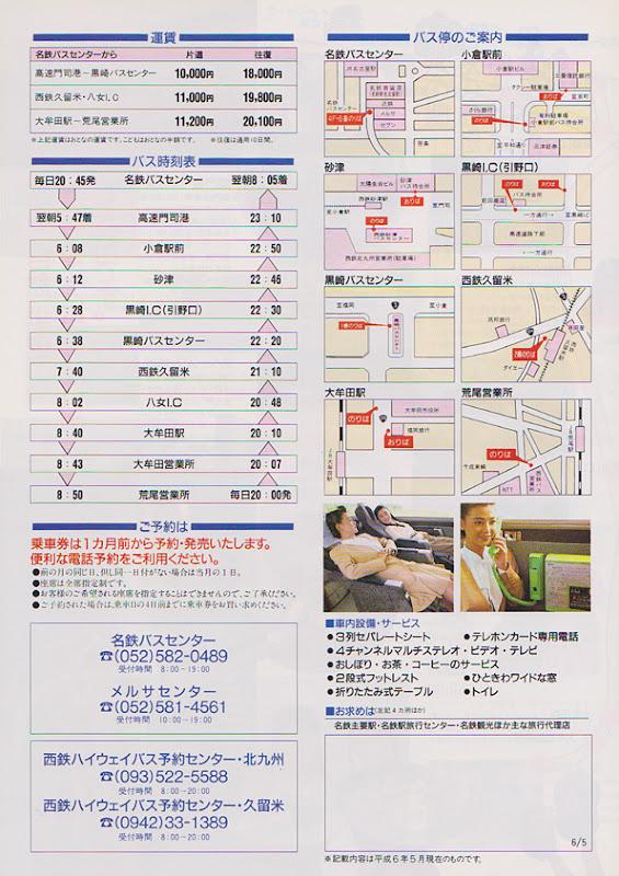 名古屋鉄道「げんかい号」 路線パンフ 裏面