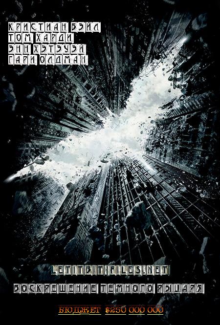 ����������� ������� ������ / The Dark Knight Rises (2012) ����� ������