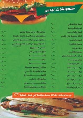 منيو مطعم ابو خالد 1