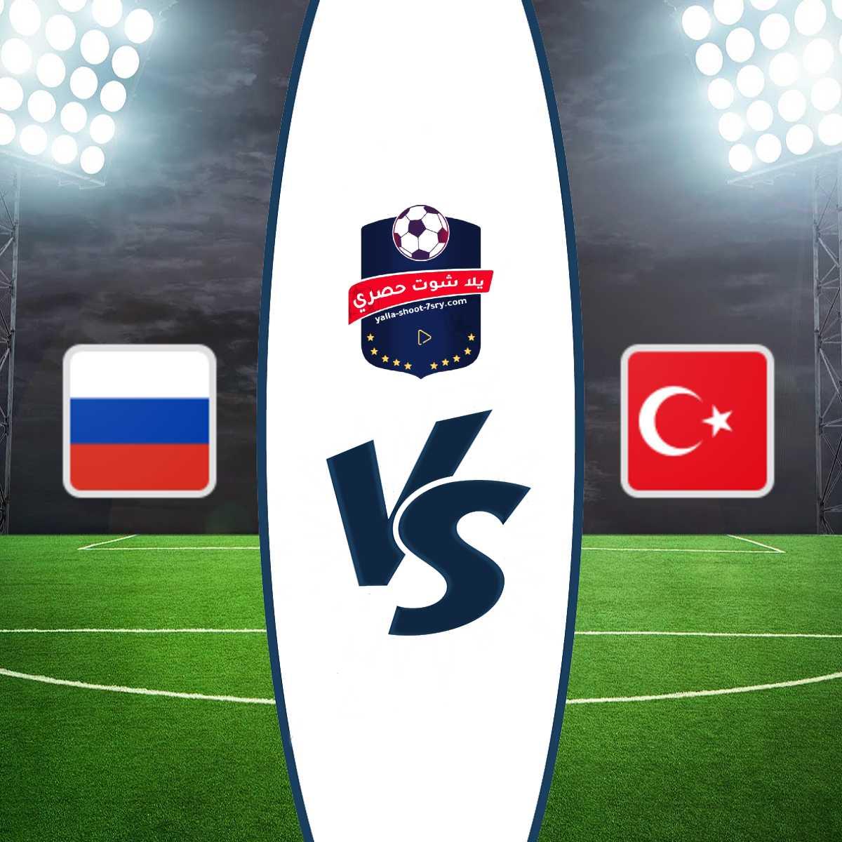 مشاهدة مباراة مباراة تركيا وروسيا