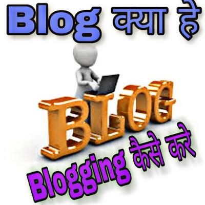 blogging क्या  हे !ब्लॉगिंग कैसे करे