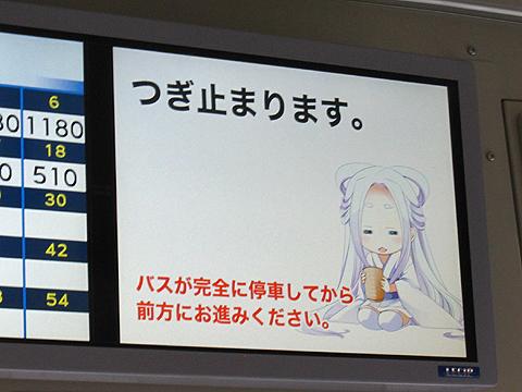 沿岸バス「豊富留萌線」 1401 運賃表 その3