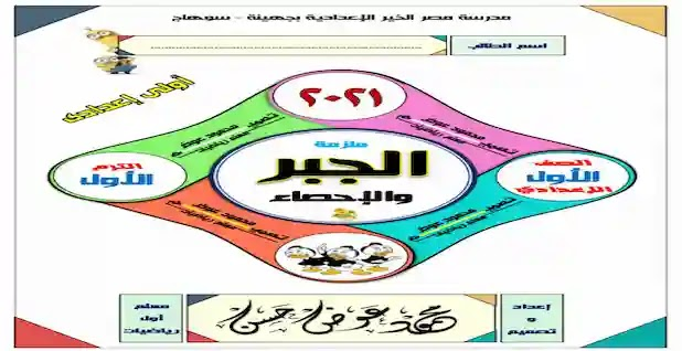 مذكرة الجبر للصف الأول الاعدادى ترم اول 2021 للاستاذ محمود عوض