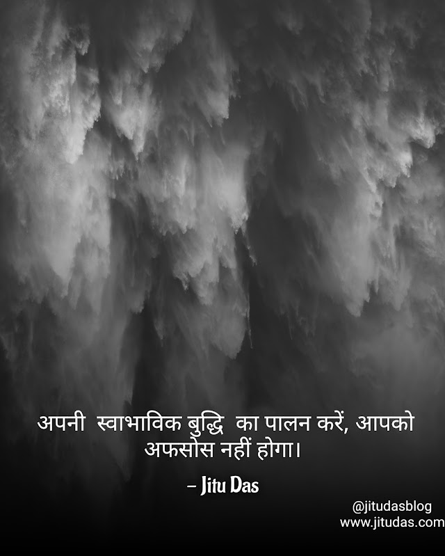Part 2 of 1000 Hindi life quotes by Jitu Das quotes