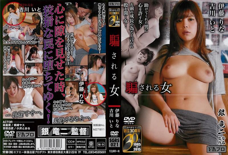 SGRS-021 Cheated Woman Ito Rina Yoshikawa Ito
