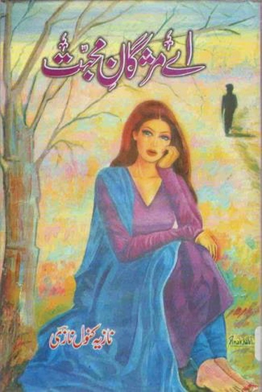 Aey Muzgane Muhabat is a very well written complex script novel which depicts normal emotions and behaviour of human like love hate greed power and fear, writen by Nazia Kanwal Nazi , Nazia Kanwal Nazi is a very famous and popular specialy among female readers