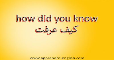 how did you know كيف عرفت
