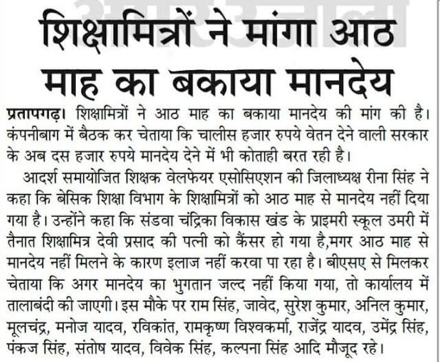 शिक्षामित्रों ने मांगा आठ माह का बकाया मानदेय, प्रतापगढ़ शिक्षामित्रों ने भुगतान जल्द न होने पर होगी कार्यालय में तालाबंदी: