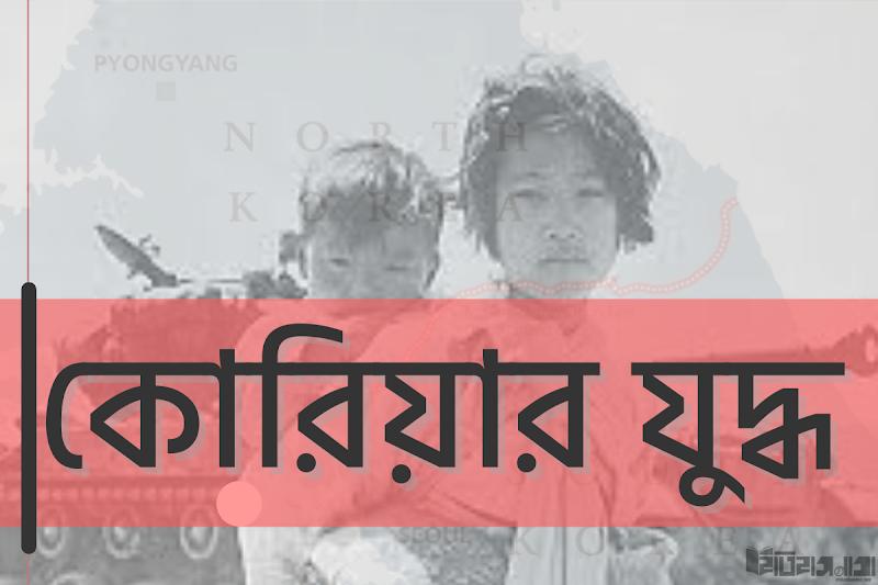 কোরীয় যুদ্ধ | আহনাফ শাহরিয়ার