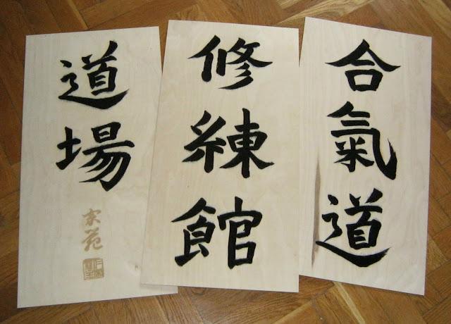 Japán kalligráfia Aikido Shurenkan Dojo tábla