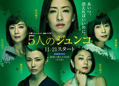 [ドラマ] 5人のジュンコ (2015)