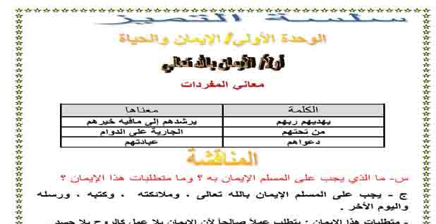 اقوى مذكرة منهج الدين ثانية ثانوى ترم اول 2021 للاستاذ احمد فتحى