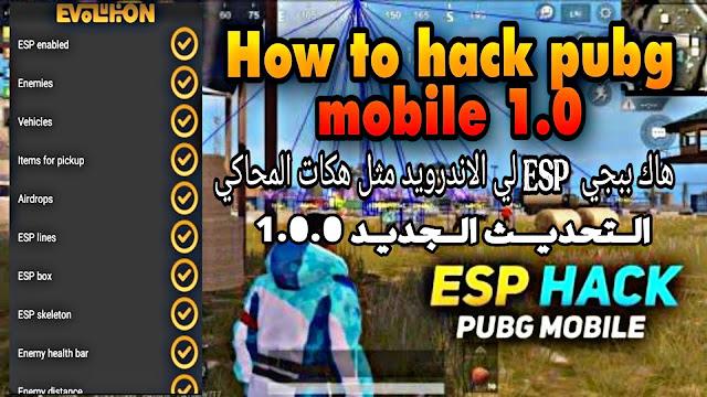 كشف أماكن اللاعبين في ببجي موبايل PUBG MOBILE للاندرويد بدون روت و روت وبدون باند 1.0.0