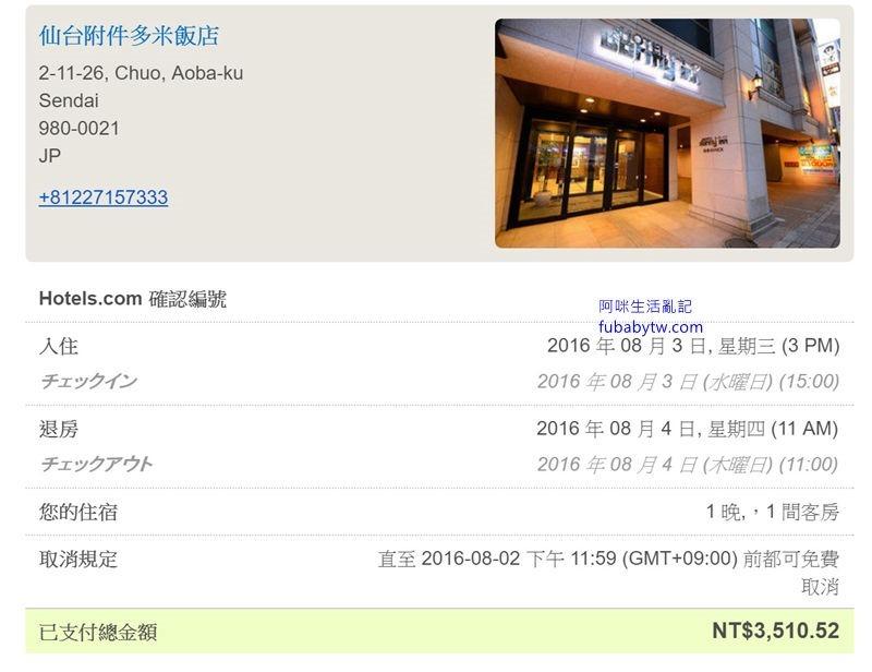 仙台多米01