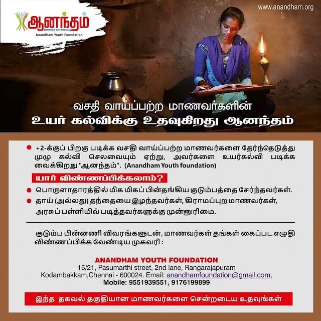 ஏழை எளிய மாணவர்களின் உயர் கல்விக்கு உதவும் ஆனந்தம் அமைப்பு