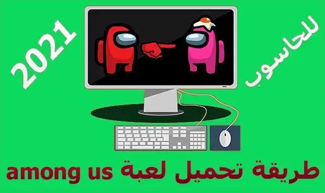 تحميل لعبة among us