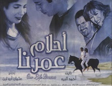 فيلم احلام عمرنا