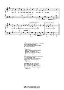 """Песня """"Сказка, сказка, приходи"""" Е. Соколовой: ноты"""