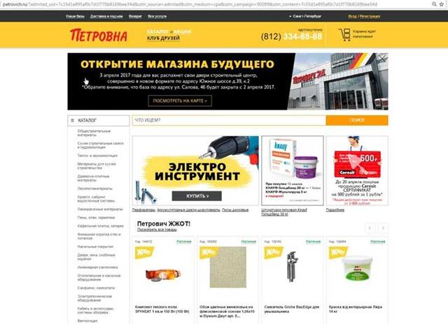 petrovich прикол на сайте