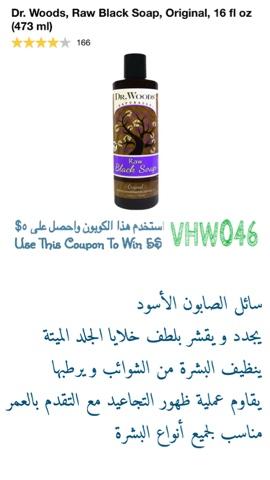 الصابون الاسود السائل من ايهيرب ايهيرب بالعربي iherb arab