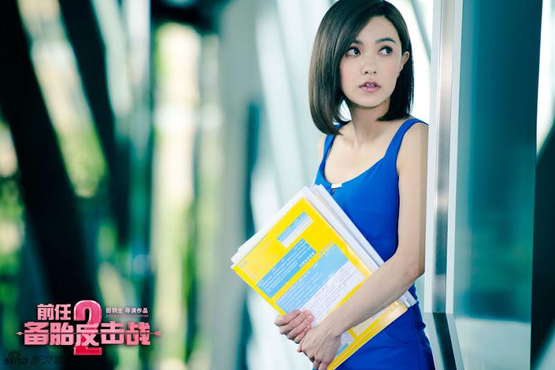 Ex Files 2: The Backup Strikes Again China Movie