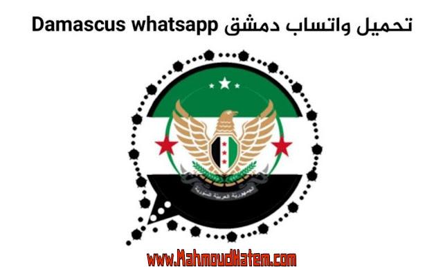 تحميل واتساب دمشق Damascus whatsapp ضد الحظر آخر تحديث V17
