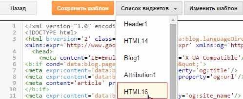 поиск по коду blogspot