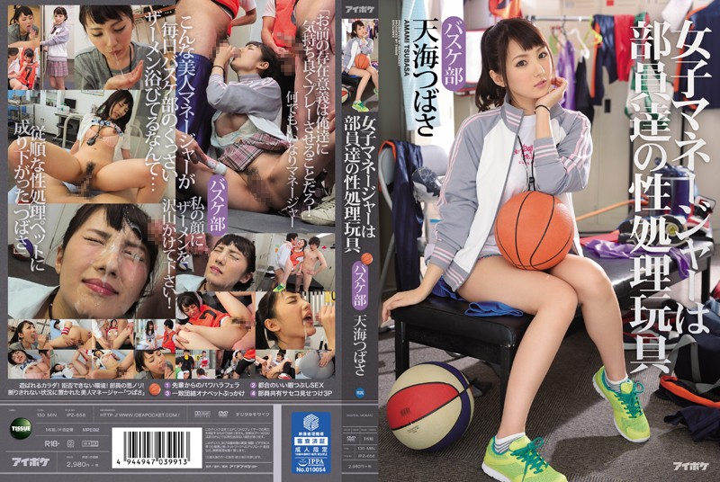 IPZ-658 The Girl Manager Is Members' Character Dealing With Toys. Basket Club Amami Tsubasa