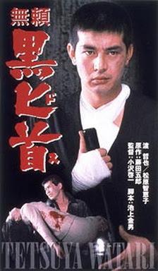 [MOVIES] 無頼 黒匕首 (1968)