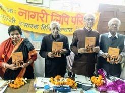 सुश्री नीलू गुप्ता का नई दिल्ली में सम्मान तथा पुस्तक का लोकार्पण