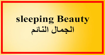 sleeping Beauty الجمال النائم