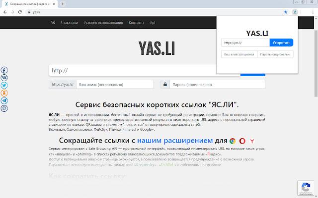 Yas.li - сокращатель ссылок