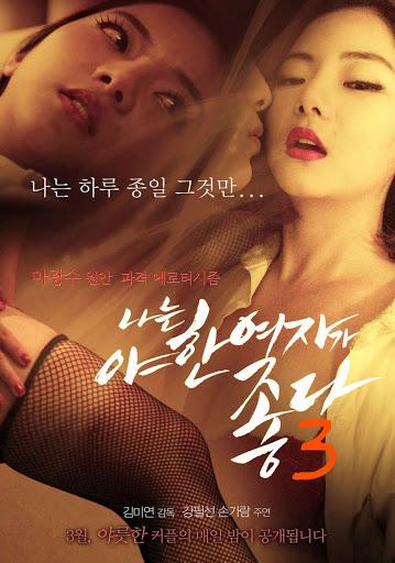 I Like Sexy Women 3 (2015) [เกาหลี]-[18+] [Soundtrack ไม่มีบรรยาย]