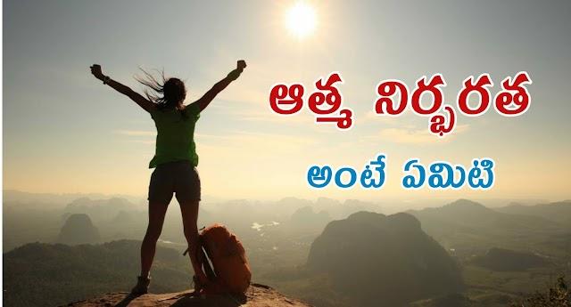 ఆత్మ నిర్భరత అంటే ఏమిటి? What is Atmanirbhar in Telugu - megaminds