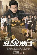 Tiền Và Tình (SCTV9)