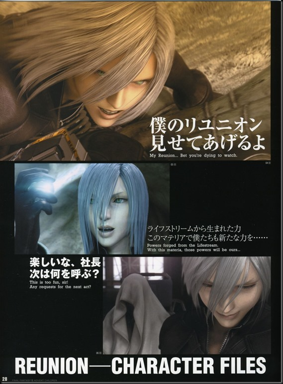 Final Fantasy VII Advent Children -Reunion Files-_854343-0030