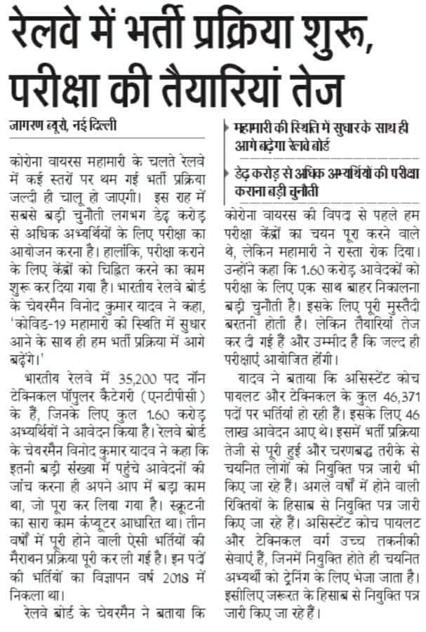 Recruitment Process Starts in Railway, Exams To Be Conducted Soon_50.1
