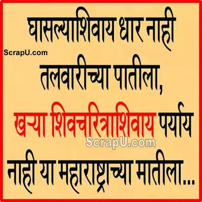 pics photos marathi quotes on shivaji maharaj 5 shivaji maharaj thought of era android apps op
