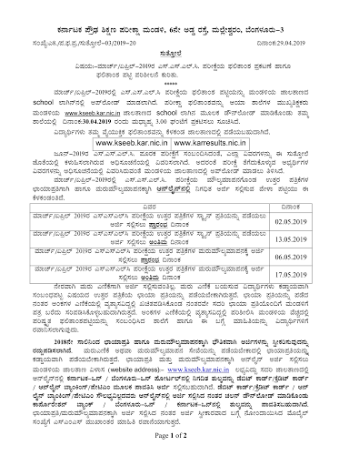 To get photographs of the SSLC 2019 Northern Paper, apply for re-evaluation