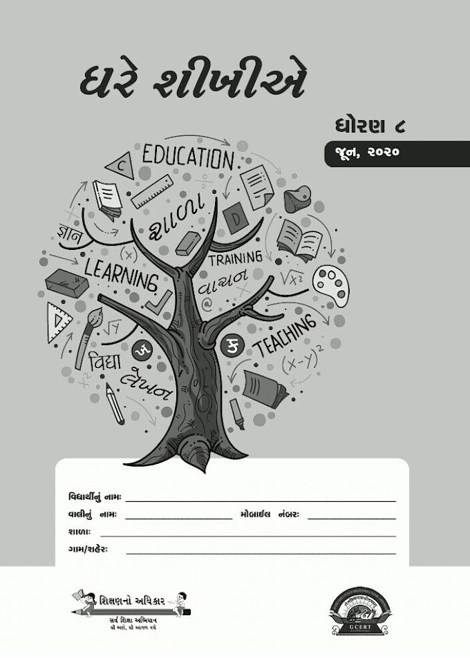 Ghare Shikhie Gcert june 2020 study material Std 1 to 8