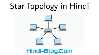 Star Topology in Hindi
