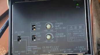 ブースターの「入力ATT」を-10db側にする