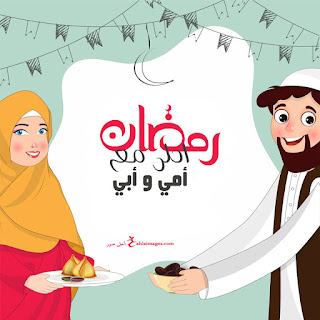 صور رمضان احلى مع امي وابي