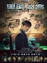 Endless Loop China Movie