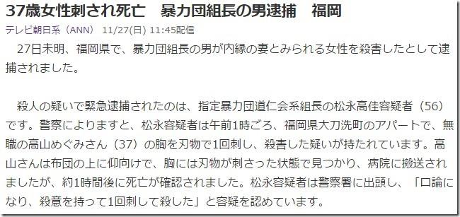 松永高佳a02