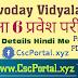 Navodaya Vidyalaya | कक्षा 6 प्रवेश परीक्षा पूरी जानकारी हिंदी में