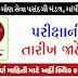 Gujarat Secondary Service Selection Board Gandhinagar & Exam date announced