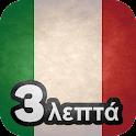 Μάθετε ιταλικά σε 3 λεπτά icon
