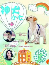 Hero Dog  China Drama